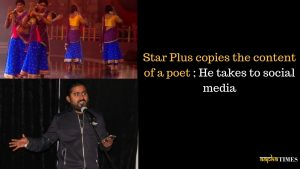 Star Plus copies the content of a poet ; He takes to social media